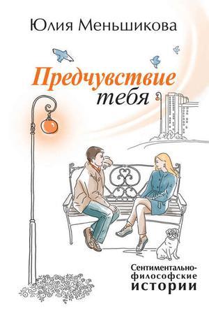 МЕНЬШИКОВА Ю. Предчувствие тебя (сборник)