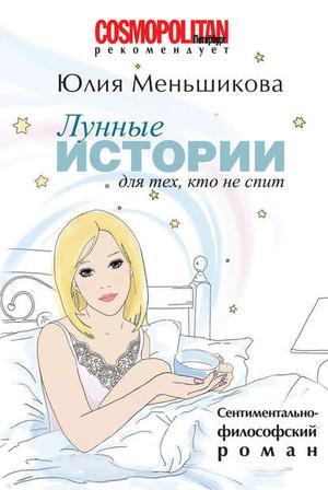 МЕНЬШИКОВА Ю. Лунные истории для тех, кто не спит