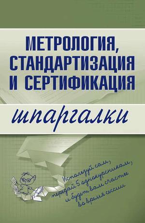 Бисерова В., ДЕМИДОВА Н., ЯКОРЕВА А. Метрология, стандартизация и сертификация
