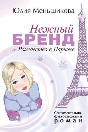 МЕНЬШИКОВА Ю. Нежный бренд, или Рождество в Париже