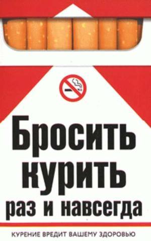 БЕРСЕНЬЕВА К. Бросить курить раз и навсегда
