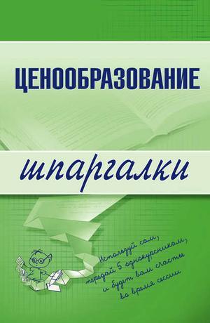 ЯКОРЕВА А. Ценообразование