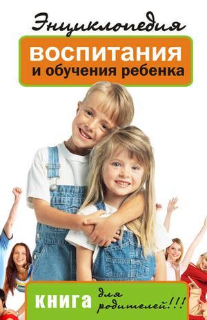 СЛАВГОРОДСКАЯ Л. Энциклопедия воспитания и обучения ребенка. Книга для родителей