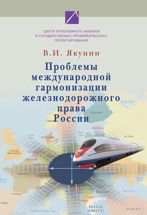 ЯКУНИН В. Проблемы международной гармонизации железнодорожного права России