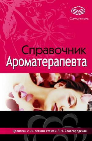 СЛАВГОРОДСКАЯ Л. Справочник ароматерапевта