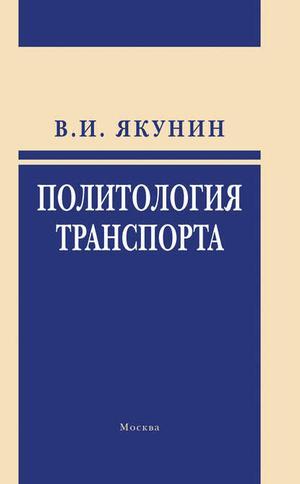 ЯКУНИН В. Политология транспорта. Политическое измерение транспортного развития