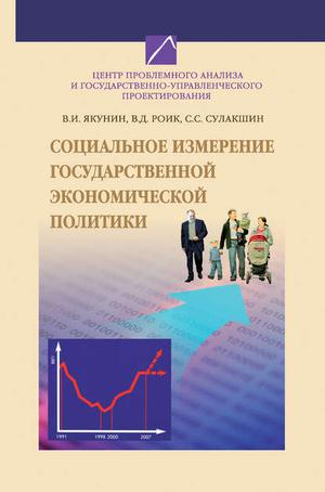 РОИК В., СУЛАКШИН С., ЯКУНИН В. Социальное измерение государственной экономической политики