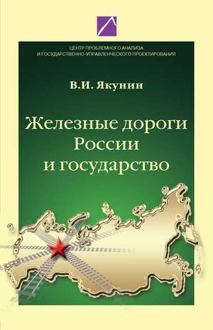 ЯКУНИН В. Железные дороги России и государство