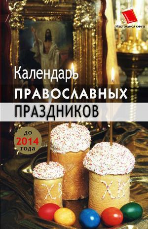 СЛАВГОРОДСКАЯ Л. Календарь православных праздников до 2014 года