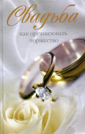 БЕРСЕНЬЕВА К. Свадьба. Как организовать торжество