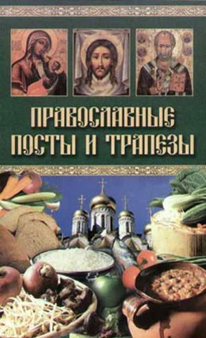 БЕРСЕНЬЕВА К. Православные посты и трапезы
