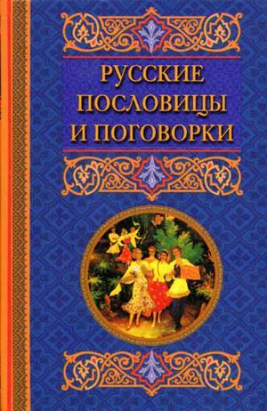 БЕРСЕНЬЕВА К. Русские пословицы и поговорки