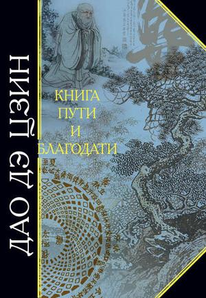 ЛАО-ЦЗЫ eBOOK. Дао дэ Цзин. Книга пути и благодати (сборник)