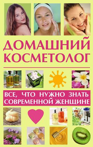 СЛАВГОРОДСКАЯ Л. Домашний косметолог: все, что нужно знать современной женщине