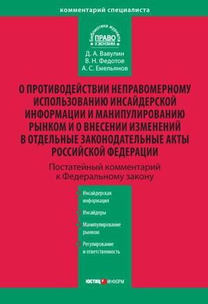 ВАВУЛИН Д., ЕМЕЛЬЯНОВ А., ФЕДОТОВ В. Комментарий к Федеральному закону «О противодействии неправомерному использованию инсайдерской информации и манипулированию рынком и о внесении изменений в отдельные законодательные акты Российской Федерации» (постатейный)