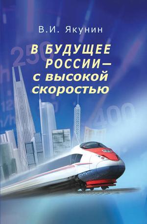 ЯКУНИН В. В будущее России – с высокой скоростью