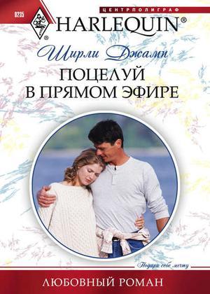 ДЖАМП Ш. Поцелуй в прямом эфире