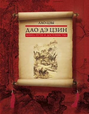 ЛАО-ЦЗЫ eBOOK. Дао дэ цзин. Книга пути и достоинства