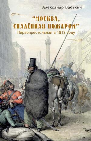 ВАСЬКИН А. «Москва, спаленная пожаром». Первопрестольная в 1812 году