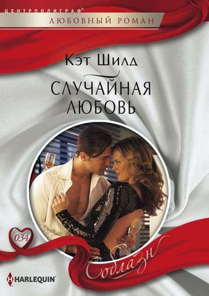 ШИЛД К. Случайная любовь