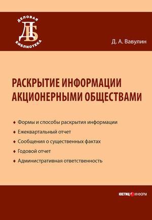 ВАВУЛИН Д. Раскрытие информации акционерными обществами