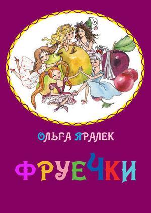 ЯРАЛЕК О. Фруечки