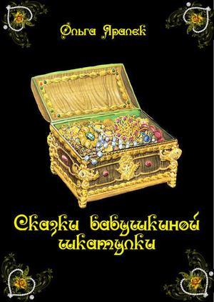 ЯРАЛЕК О. Сказки бабушкиной шкатулки