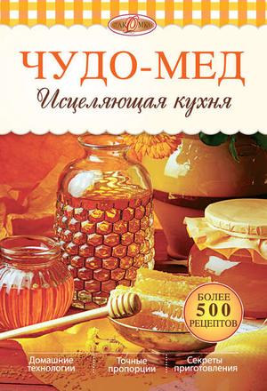 МИХАЙЛОВ А., МИХАЙЛОВА И. Чудо-мед. Исцеляющая кухня