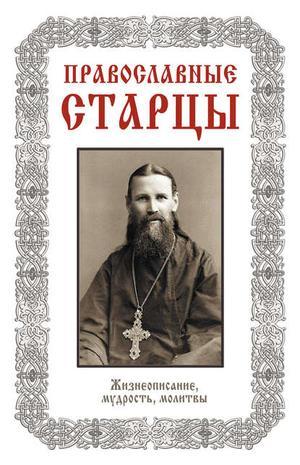 СЛАВГОРОДСКАЯ Л. Православные старцы: Жизнеописание, мудрость, молитвы