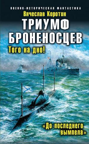 КОРОТИН В. Триумф броненосцев. «До последнего вымпела»