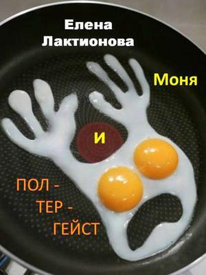 Лактионова Е. Моня и полтергейст (сборник)