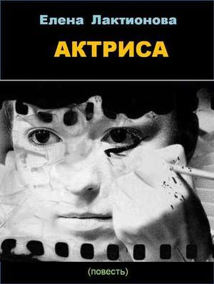 Лактионова Е. Актриса