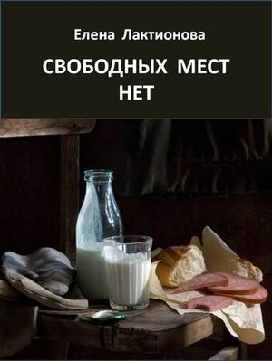 Лактионова Е. Свободных мест нет. Рассказы советских времен (сборник)