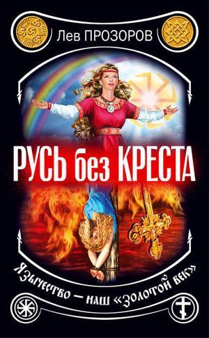 ПРОЗОРОВ Л. Русь без креста. Язычество – наш «золотой век»