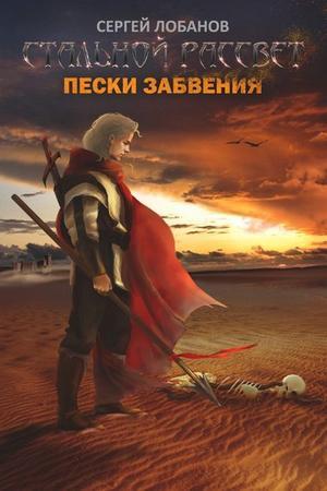 Лобанов С. Стальной рассвет. Пески забвения