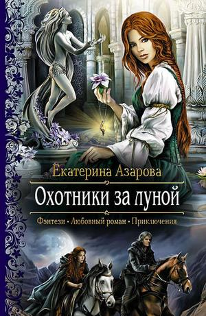 АЗАРОВА Е. Охотники за луной