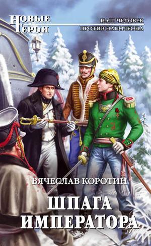КОРОТИН В. Шпага императора