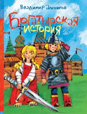 АЛЕНИКОВ В. Богатырская история (сборник)