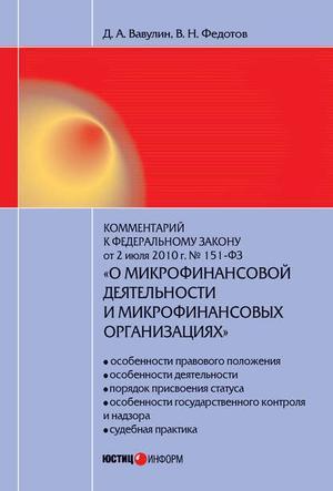 ВАВУЛИН Д., ФЕДОТОВ В. Комментарий к Федеральному закону от 2 июля 2010 г. №151-ФЗ «О микрофинансовой деятельности и микрофинансовых организациях» (постатейный)