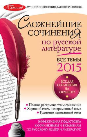 ПЕДЧАК Е. Сложнейшие сочинения по русской литературе. Все темы 2015