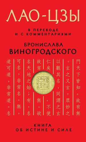 ЛАО-ЦЗЫ eBOOK. Книга об истине и силе