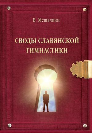 МЕШАЛКИН В. Своды Славянской гимнастики