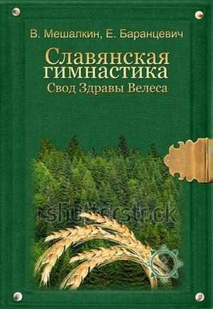 Баранцевич Е., МЕШАЛКИН В. Славянская гимнастика. Свод Здравы Велеса