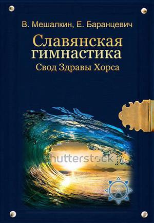 Баранцевич Е., МЕШАЛКИН В. Славянская гимнастика. Свод Здравы Хорса
