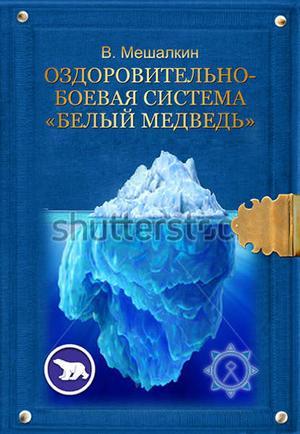 МЕШАЛКИН В. Оздоровительно-боевая система «Белый Медведь»