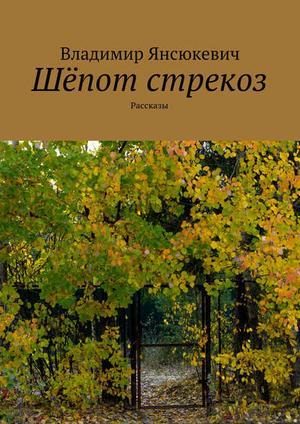 ЯНСЮКЕВИЧ В. Шёпот стрекоз (сборник)