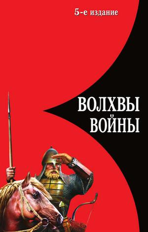 ПРОЗОРОВ Л. Волхвы войны. Правда о русских богатырях