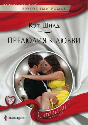 ШИЛД К. Прелюдия к любви