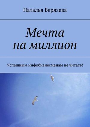 БЕРЯЗЕВА Н. Мечта на миллион