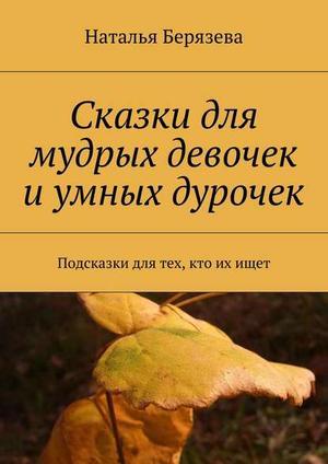 БЕРЯЗЕВА Н. Cказки для мудрых девочек и умных дурочек